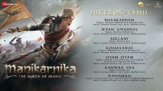 Manikarnika Tamil Full Movie Audio Jukebox Kangana Ranaut Shankar Ehsaan Loy
