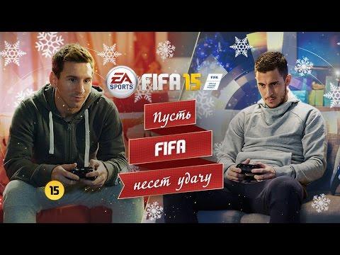 FIFA 15 - Новогоднее видео - Месси против Азара