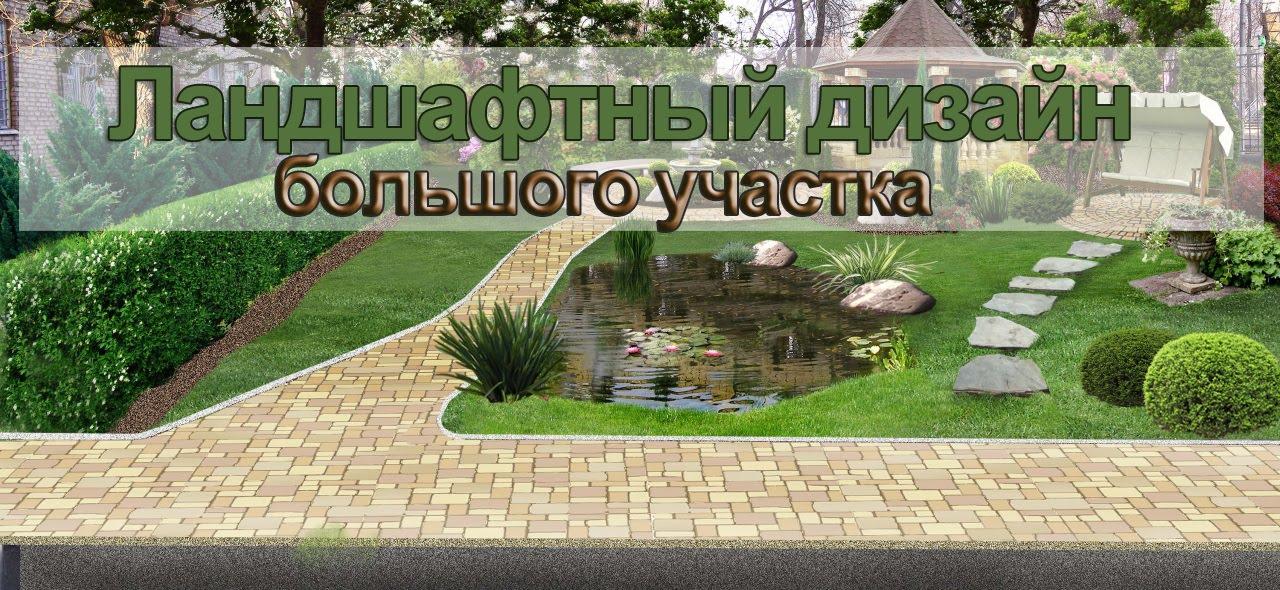 Ландшафтный дизайн большого участка фото