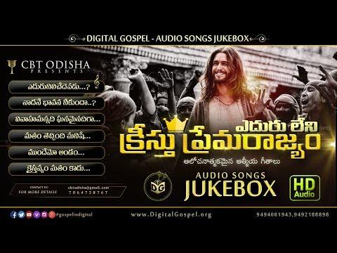 YeduruLeni Kreesthu PremaRajyam Audio Songs JukeBox HQ || CBT Odisha || Digital Gospel