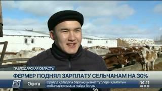 Фермер в Павлодарской области поднял зарплату работникам на 30%