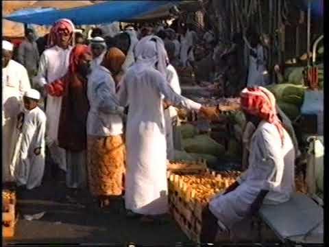 Fruit & vegetable market Al Khobar Saudi Arabia Aug 1988