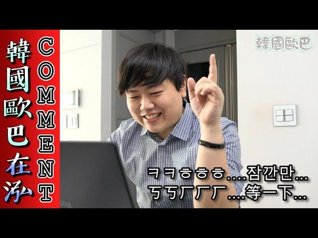 給韓國歐巴的觀眾朋友們的留言! '在泓'率直的讀後感