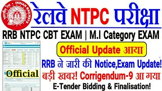RRB NTPC CBT EXAM DATE OFFICIAL UPDATE आया। M.I CAT & NTPC EXAM E.TENDER FINALISATION UPDATE