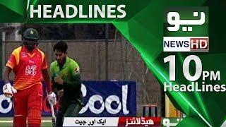 News Headlines | 10:00 PM - 16 July 2018 | Neo News HD