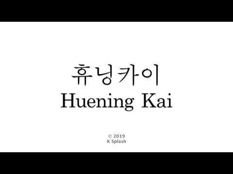 Pronounce Huening Kai (휴닝카이) from TXT (TOMORROW X TOGETHER)