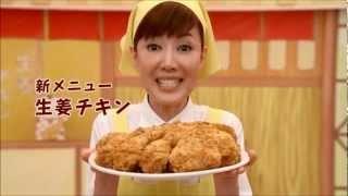 ケンタッキー ケンタッキーCM一覧 . 女優で声優の戸田恵子さんとお笑い...