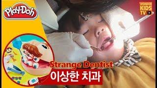 충치가 몇개? 이상한 치과. 이상하고 무서운 치과놀이 플레이도우 l Play Doh Doctor Drill N Fill Playset Dentist l 치과 l 병원놀이