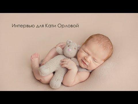 Интервью  Алена Гороховская    для Кати Орловой .Съемка новорожденных   фотофестиваль
