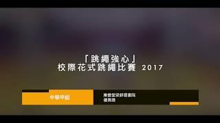 Publication Date: 2018-05-05 | Video Title: 跳繩強心校際花式跳繩比賽2017(中學甲組) - 樂善堂梁銶