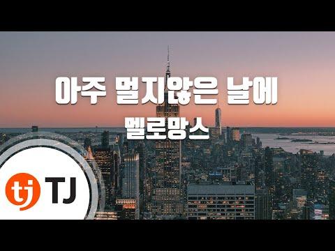 [TJ노래방] 아주멀지않은날에 - 멜로망스(MeloMance) / TJ Karaoke