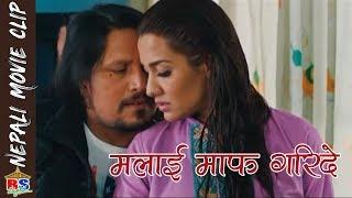 मलाई माफ गरिदे || Nepali Movie Clip ||  Woda Number 6