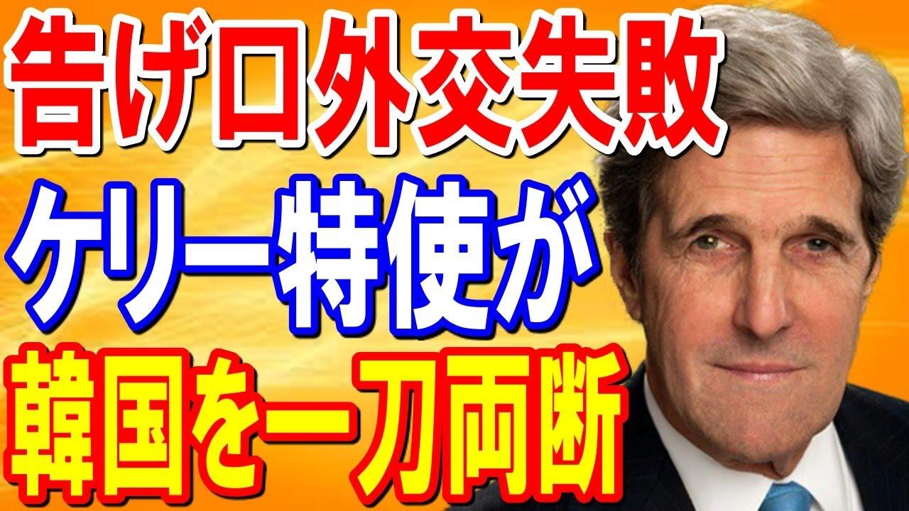 【韓国の反応】「まるでホラー」ケリー米特使に一刀両断される韓国!塩対応の意味もわからず更に反日続行「こうなったら中国と手を組むべきだ」【日本の魂】