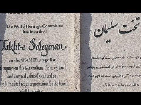 Takht e Soleyman, Iran Part 4 (Travel Documentary in Urdu Hindi)