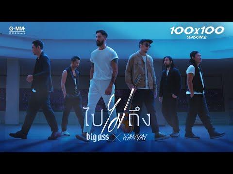 ไปไม่ถึง - BIG ASS X WANYAi (JOOX 100x100 SEASON 2) 「Official MV」