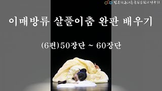 김은희 - 이매방류 살풀이춤 완판 배우기.6편(2021년 8월 2일)