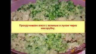 Диетическая долма из куриной грудки Диетические блюда