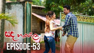 Sanda Hangila | Episode 53 - (2019-03-01) | ITN Thumbnail