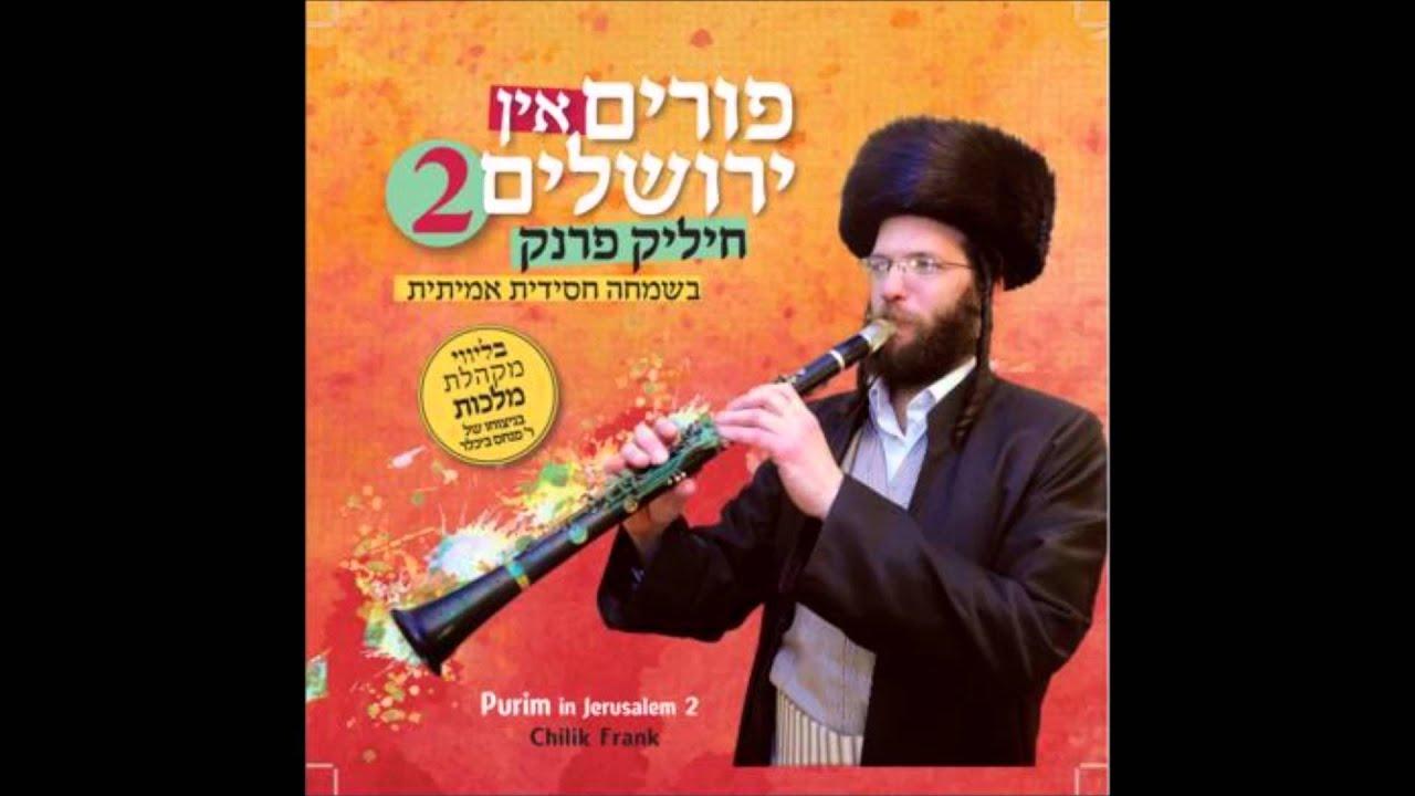 אהללה אלוקי | חיליק פרנק | פורים בירושלים 2