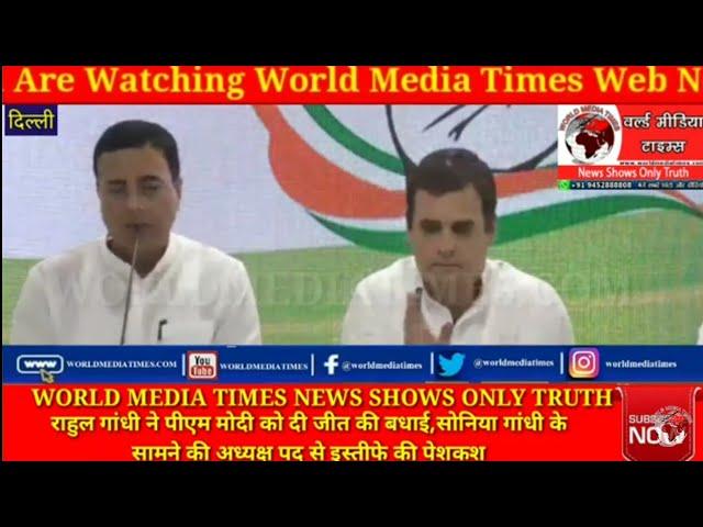 राहुल गांधी ने पीएम मोदी को दी जीत की बधाई,सोनिया गांधी के सामने की अध्यक्ष पद से इस्तीफे की पेशकश