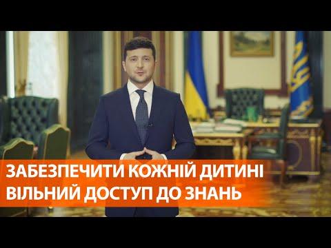 Всеукраинская школа онлайн | Зеленский о том, как обеспечить ребенку свободный доступ к знаниям