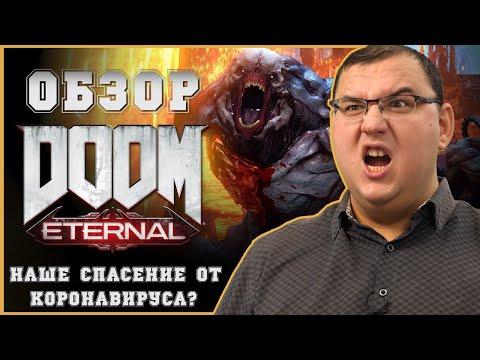 Обзор Doom Eternal - праздника не получилось? Первая большая игра 2020!