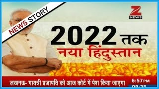"""Report : Modi plans mission """"New India 2022"""" after BJP's remarkable win in U.P."""