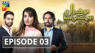 Main Khayal Hoon Kisi Aur Ka Episode #03 HUM TV Drama 7 July 2018