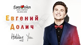 Holding You - Евгений Долич (Eurovision Belarus 2018)