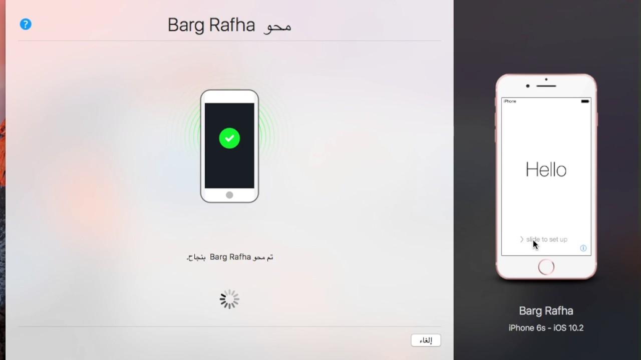 تعليق الايفون على التفاحة