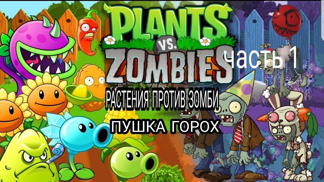 зомби против растений apk