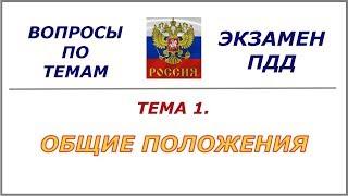 Общие положения ПДД России.