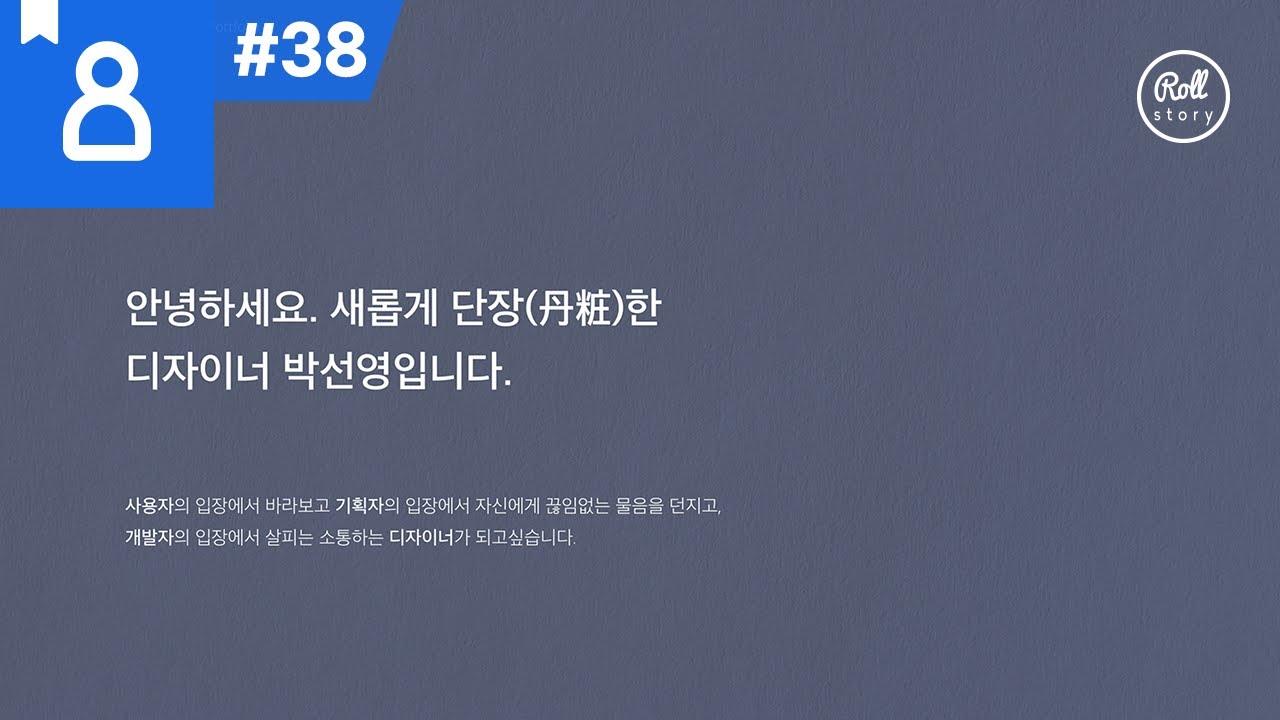 포트폴리오 피드백 #38 - 화장품 회사의 UI/UX 디자이너가 될거예요! by.박선영
