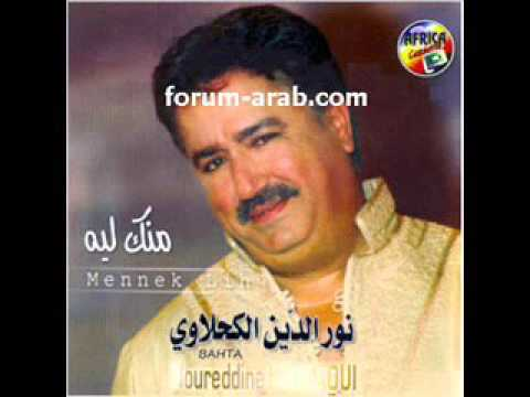 noureddine el kahlaoui mp3