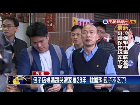 包子店媽媽跪哭遭家暴26年  韓國瑜:包子不吃了!-民視新聞