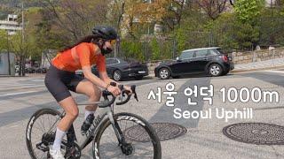 부산라이더 서울구경시켜주기 | 서울 업힐 1000m |…