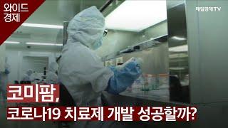 코미팜, 코로나19 치료제 개발 성공할까? / 와이드경제2 / 매일경제TV