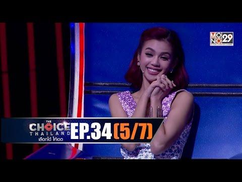 THE CHOICE THAILAND เลือกได้ให้เดต : EP.34 Part 5/7 : 21 พ.ค. 2559