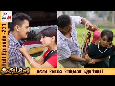 Ganga Tamil Serial | Episode 231 | 29...