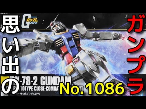 1086 1/144 RX-78-2 ガンダム「新生-REVIVE-」  『HG UNIVERSAL CENTURY』