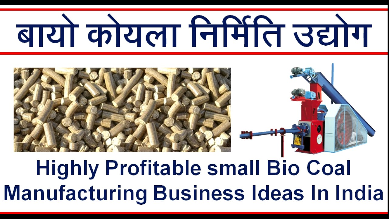 Highly Profitable Small Business Ideas Bio Coal Manufacturing In India High Profit   Lakh A Month