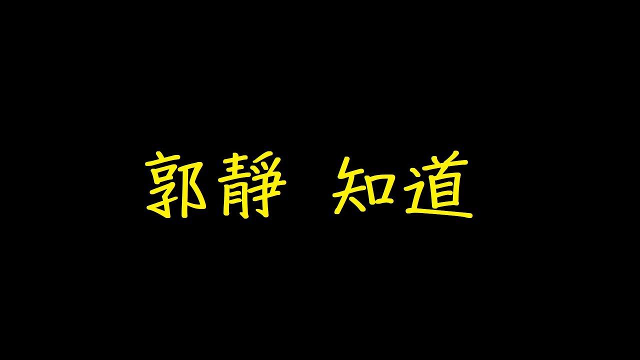 郭靜 知道 歌詞 【去人聲 KTV 純音樂 伴奏版】 - YouTube