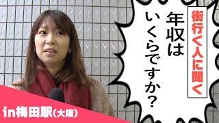 【in大阪】街ゆく人に聞く!年収はいくらですか?