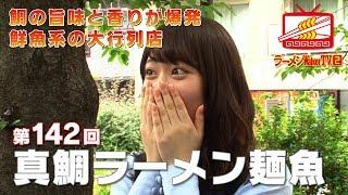 ラーメンWalkerTV2 第142回(初回放送 2016年5月) 鯛の旨味と香りを爆...