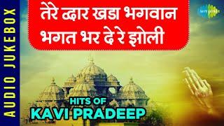 तेरे द्वार खड़ा भगवानभगत भर दे रे झोली   Hits of Kavi Pradeep   Kitna Badal Gaya Insaan   Nonstop