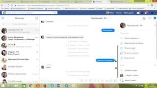звонки через фейсбук