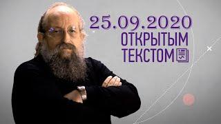 Анатолий Вассерман - Открытым текстом 25.09.2020