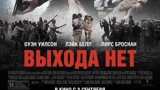 «Выхода нет» — фильм в СИНЕМА ПАРК