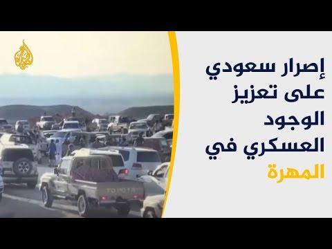 ما سرّ الرغبة السعودية العارمة في عسكرة محافظة المهرة؟  - نشر قبل 3 ساعة