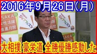 松井知事「大相撲 豪栄道が全勝優勝に感動大坂で表彰したいけど」 チャ...
